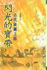 閃光的寶帶 :  古代絲綢之路 /
