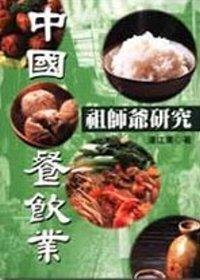 中國餐飲業祖師爺研究
