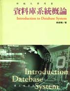 資料庫系統概念 : Introduction to Database System