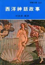 西洋神話故事:美術作品中旳神話.聖經.文學的故事