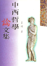中西哲學論文集 /