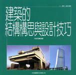 現代建築的結構構思與設計技巧