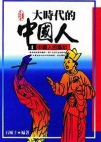 大時代的中國人