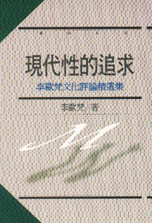 現代性的追求 :  李歐梵文化評論集 = In search of modernity : essays in cultural criticism /