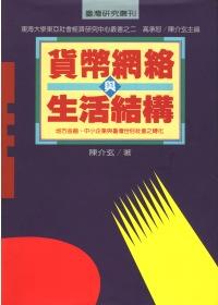 貨幣網絡與生活結構:地方金融﹑中小企業與台灣世俗社會之轉化