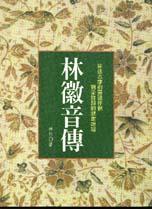 林徽音傳:從徐志摩的靈魂伴侶到梁啟超的欽定媳婦