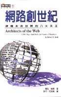 網路創世紀:建構未來世界的八大天王