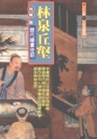 林泉丘壑:歷代繪畫佳話
