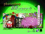 Photoshop精緻實例學習:中式日式國畫風格的表現技法