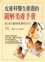 皮膚科醫生推薦的圖解美膚手冊:給介意小皺紋和肌膚老化的人
