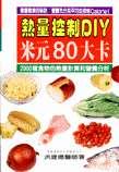 熱量控制DIY:米元80大卡