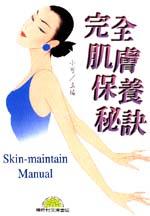 完全肌膚保養秘訣