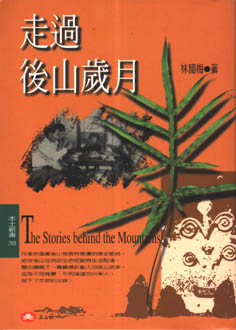 走過後山歲月 = The stories behind the mountains
