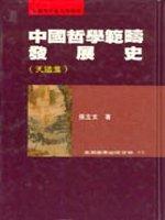 中國哲學範疇發展史,天道篇