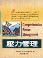 壓力管理 /
