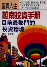 越南投資手冊