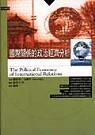 國際關係的政治經濟分析