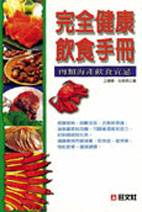 完全健康飲食手冊:肉類海產飲食宜忌