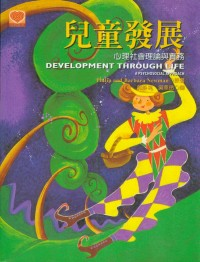 兒童發展 :  心理社會理論與實務 = Development through life: a psychosocial approach /