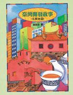 臺灣開發故事,北部地區