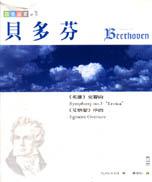 貝多芬 :  <<英雄>>交響曲 <<艾格蒙>>序曲 /