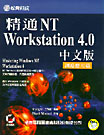 精通NT Workstation 4.0中文版,網路應用篇
