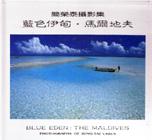 藍色伊甸葘馬爾地夫 :  簡榮泰攝影集 = Blue eden : the Maldives /