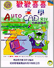 歡歡喜喜學AutoCAD R14