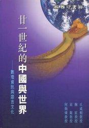 廿一世紀的中國與世界 :  數理資訊與語言文化 /