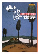 山海世界 : 台灣原住民心靈世界的摹寫