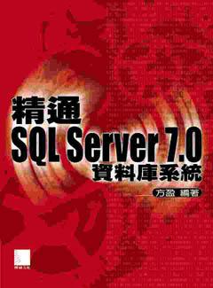 精通SQL Server 7.0資料庫系統