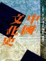 中國文化史 /