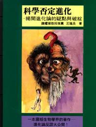 科學否定進化(修訂版):揭開進化論的疑點與破綻