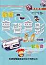最新會聲會影3.0中文版彩色書