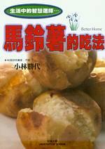 馬鈴薯的吃法