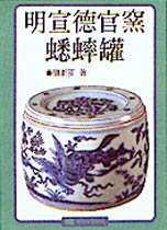 明宣德官窯蟋蟀罐