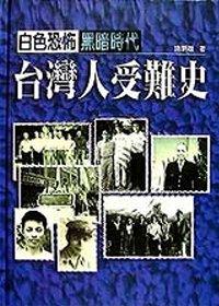 白色恐怖黑暗時代:台灣人受難史