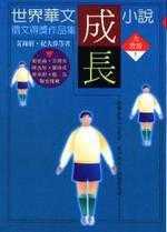 「世界華文成長小說」徵文得獎作品集