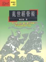 亂世經營術:齊、宋、晉、秦、楚、吳越大變局中的興王剖析