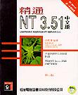 精通NT 3.51中文版
