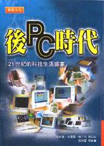 後PC時代:21世紀的科技生活盛宴