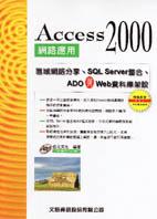 Access 2000網路應用:區域網路分享.SQL Server整合.ADO與Web資料庫架設