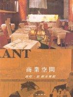 商業空間:酒吧,旅館及餐館