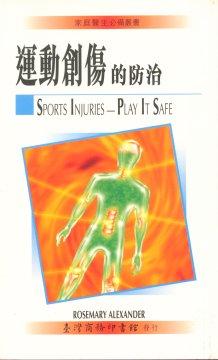 運動創傷的防治