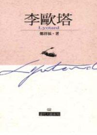 李歐塔 = Lyotard