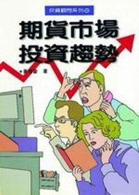 期貨市場投資趨勢