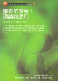 量表的發展 : 理論與應用 = Scale development : Theory and applications