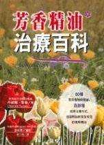 芳香精油治療百科