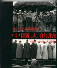 李坤山攝影集:中國人的臉,1987-1994大陸篇