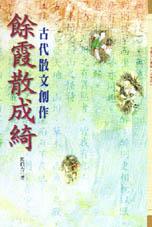 餘霞散成綺 :  古代散文創作 /